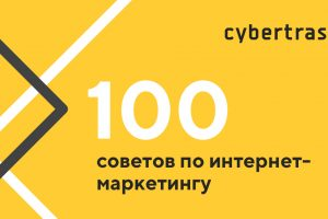 CyberTrassa