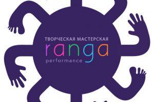 Творческая мастерская RANGA Performance