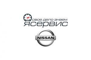 Специализированный автосервис Nissan