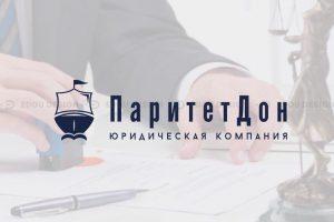 """Юридическая компания """"ПаритетДон"""""""