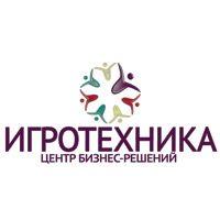 Центр бизнес-решений ИГРОТЕХНИКА