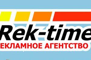 Рекламное агентство  РЕК-ТАЙМ