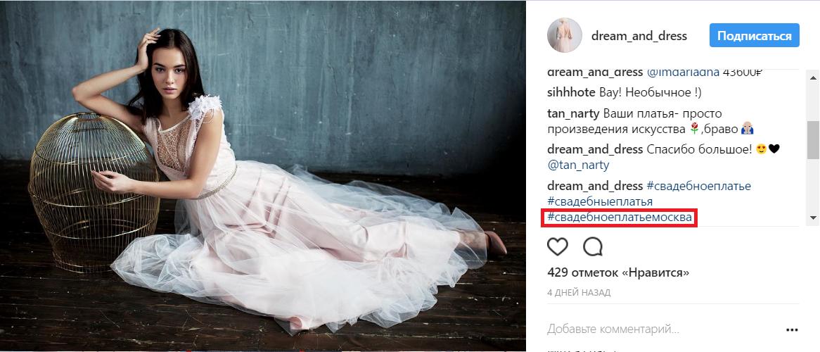 Хештеги в Instagram как привлечь покупателей и не навредить бизнесу 8