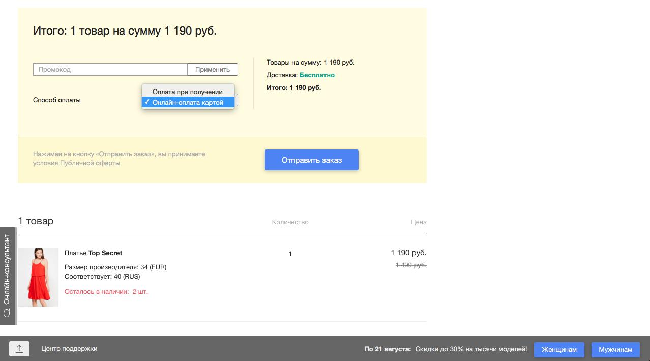 Как подключить платежную систему для интернет-магазина 4
