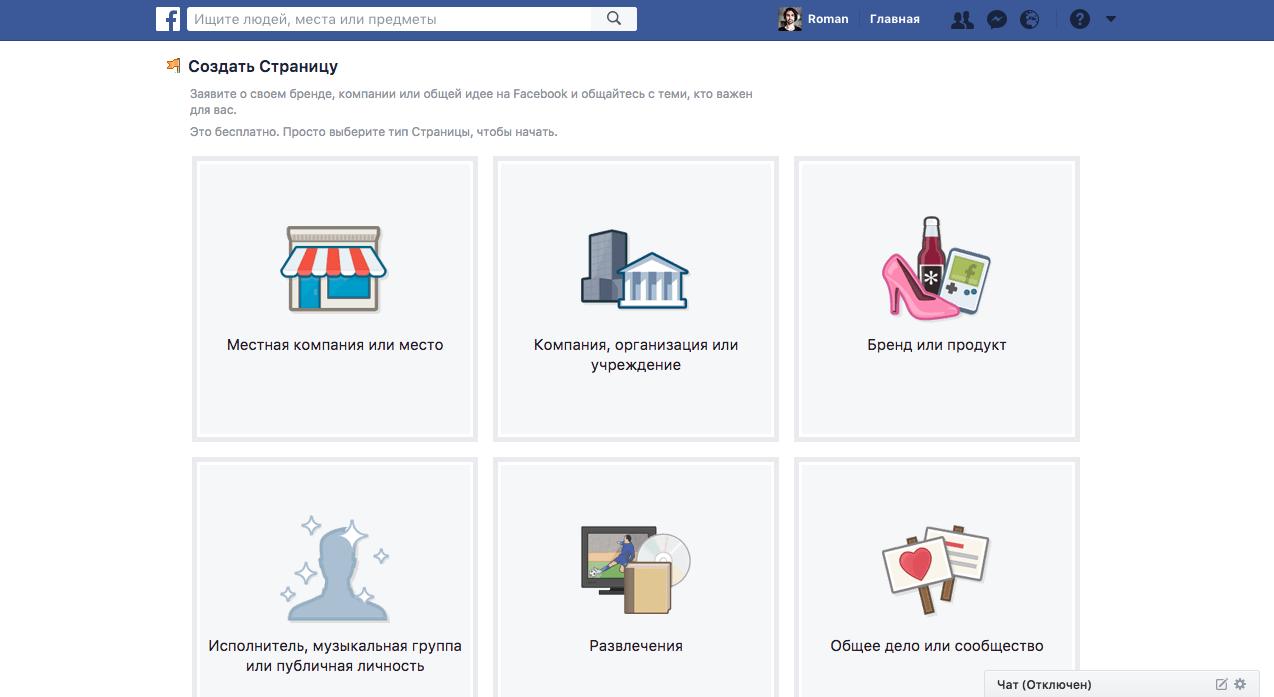 Как самостоятельно вести страницу на Facebook 1