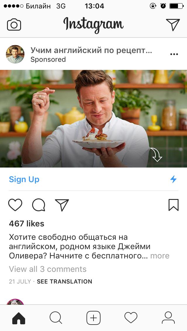 Как самостоятельно вести страницу в Instagram 4
