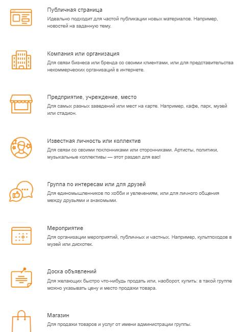 Как самостоятельно вести страницу в Одноклассниках 1