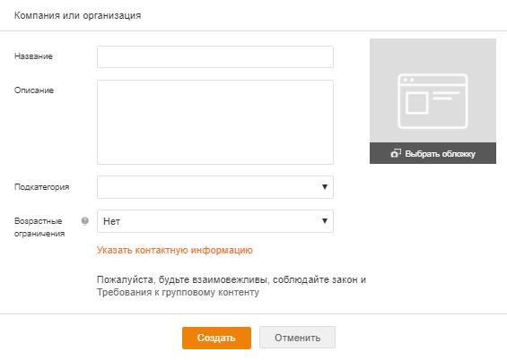 Как самостоятельно вести страницу в Одноклассниках 2