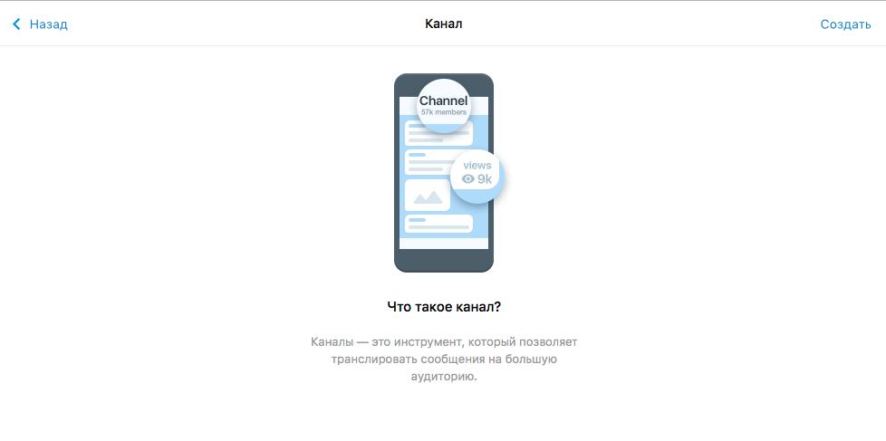 Как самостоятельно вести канал в Telegram 2