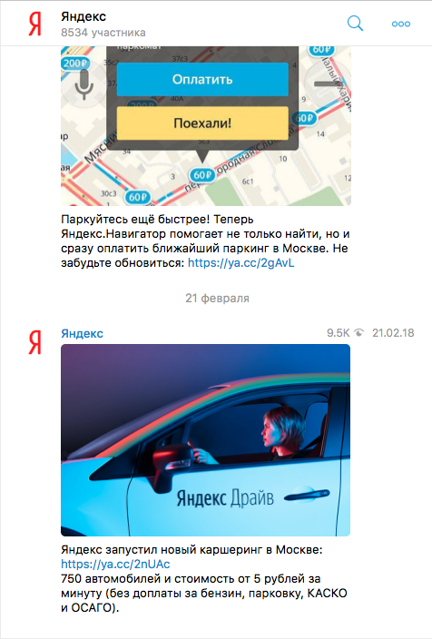 Как самостоятельно вести канал в Telegram 7