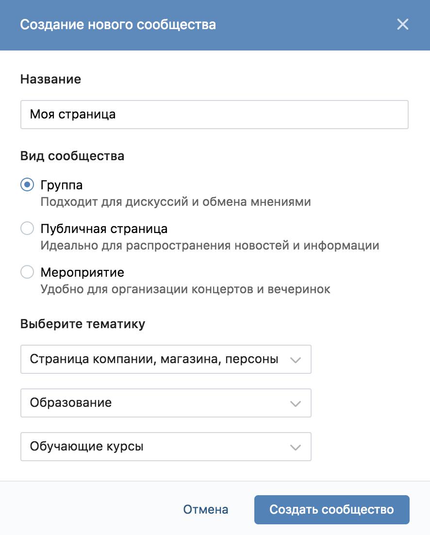 Как самостоятельно вести страницу Вконтакте 1