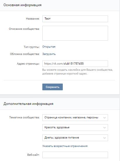 Как самостоятельно вести страницу Вконтакте 2
