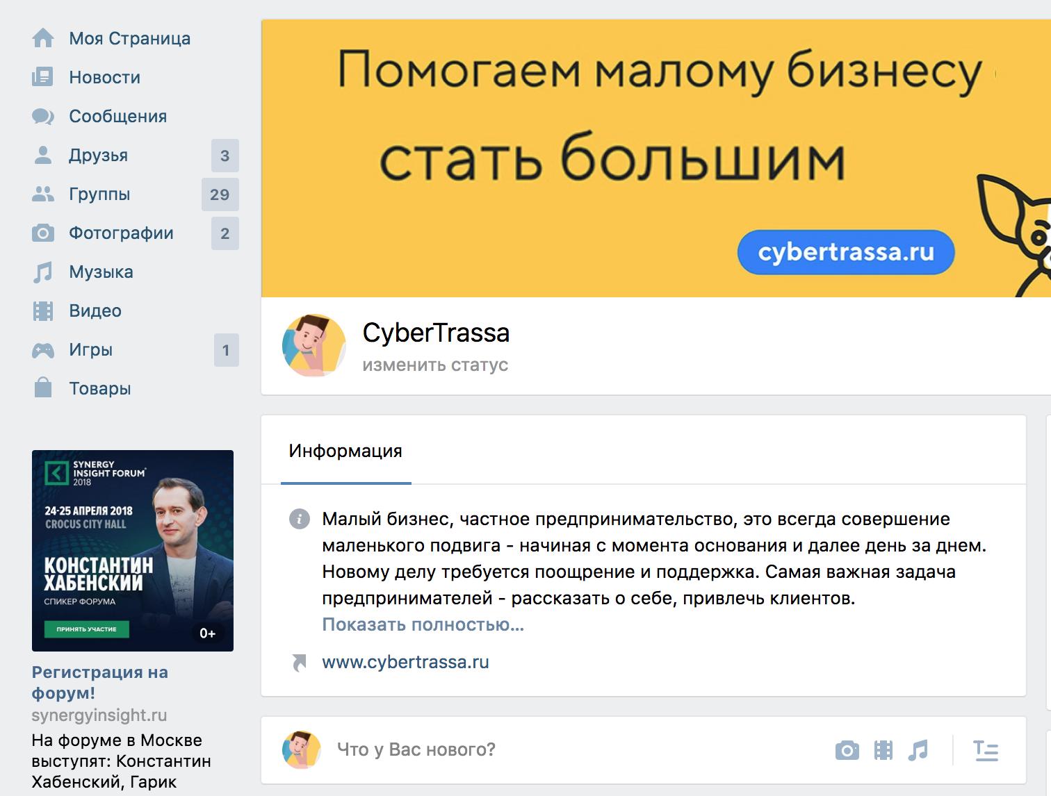 Как самостоятельно вести страницу Вконтакте 3