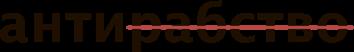 Логотип Антирабство